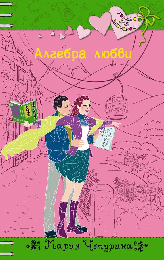 Чепурина Мария - Алгебра любви скачать бесплатно