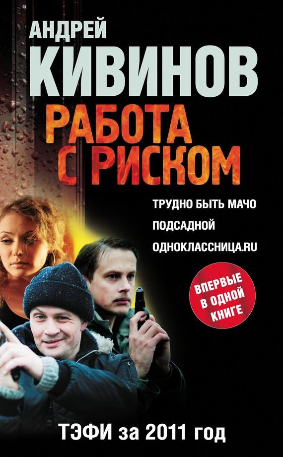 Кивинов Андрей - Работа с риском (сборник) скачать бесплатно