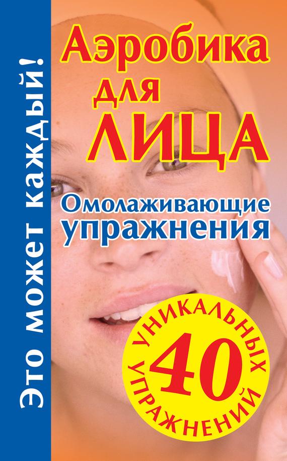 Кановская Мария - Аэробика для лица скачать бесплатно