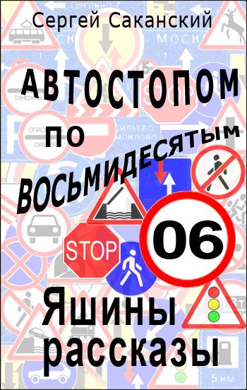 Саканский Сергей - Автостопом по восьмидесятым. Яшины рассказы 06 скачать бесплатно