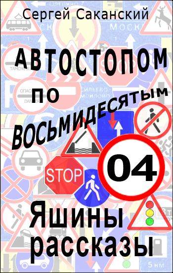 Саканский Сергей - Автостопом по восьмидесятым. Яшины рассказы 04 скачать бесплатно