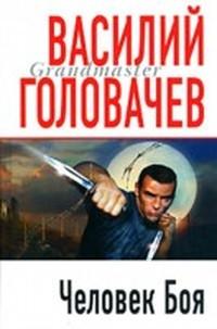 Головачев Василий - Человек боя (И возмездие со мною) скачать бесплатно