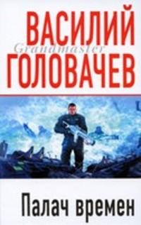 Головачев Василий - Палач времен (Смутное время - 3) скачать бесплатно