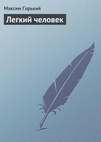 Горький Максим - Легкий человек скачать бесплатно