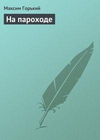 Горький Максим - На пароходе скачать бесплатно