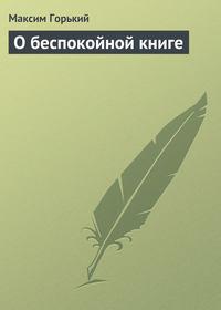 Горький Максим - О беспокойной книге скачать бесплатно