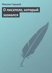 Горький Максим - О писателе, который зазнался скачать бесплатно