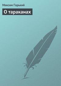Горький Максим - О тараканах скачать бесплатно