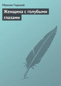 Горький Максим - Женщина с голубыми глазами скачать бесплатно
