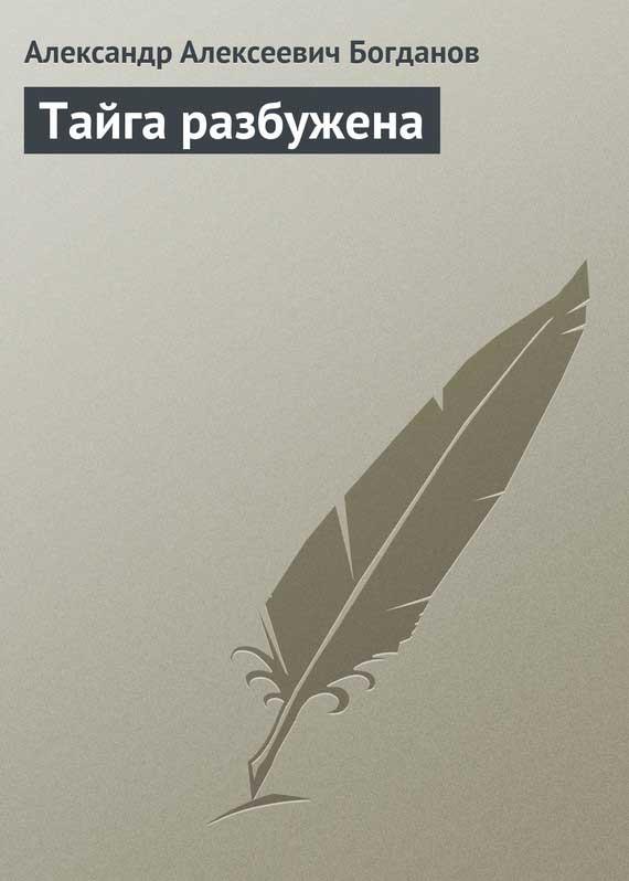 Богданов Александр - Тайга разбужена скачать бесплатно