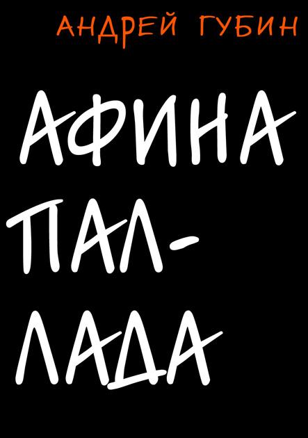 Губин Андрей - Афина Паллада скачать бесплатно