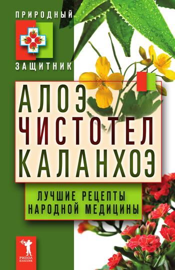 Николаева Юлия - Алоэ, чистотел, каланхоэ. Лучшие рецепты народной медицины скачать бесплатно