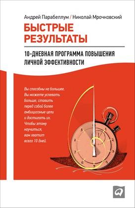 Парабеллум Андрей - Быстрые результаты. 10-дневная программа повышения личной эффективности скачать бесплатно