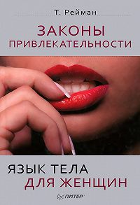 Рейман Тоня - Законы привлекательности. Язык тела про женщин скачать бесплатно