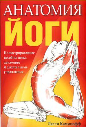 Каминофф Лесли - Анатомия йоги скачать бесплатно