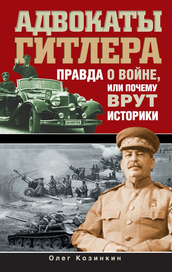 Козинкин Олег - Адвокаты Гитлера. Правда о войне, или Почему врут историки скачать бесплатно