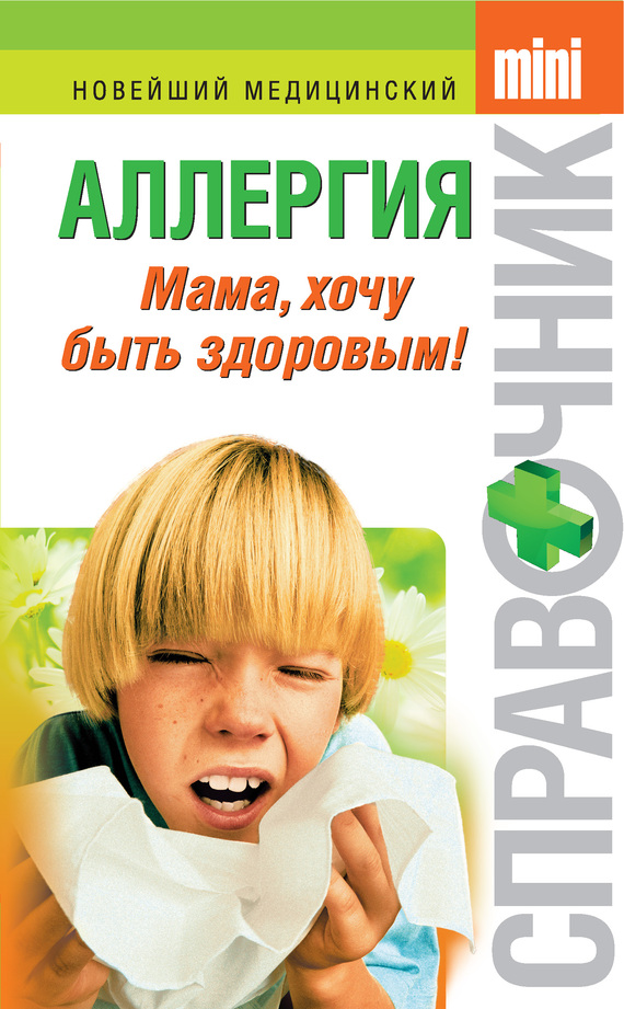 Парийская Тамара - Аллергия. Мама, хочу быть здоровым! скачать бесплатно