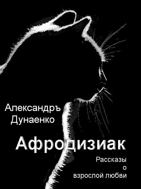 Дунаенко Александръ - АФРОДИЗИАК скачать бесплатно