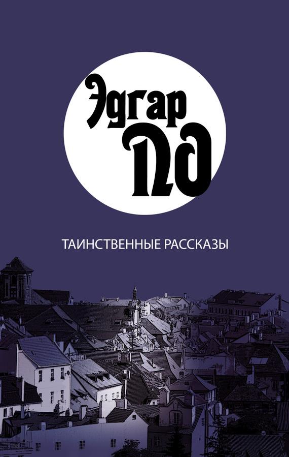 По Эдгар - Таинственные рассказы скачать бесплатно