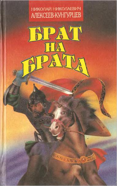 Книга читать онлайн михеев заморский вояж