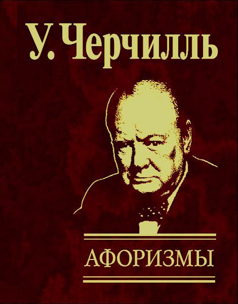 Черчилль Уинстон - Афоризмы скачать бесплатно