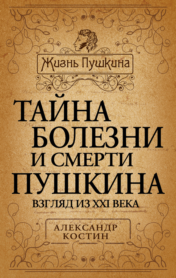 Костин Александр - Тайна болезни и смерти Пушкина скачать бесплатно