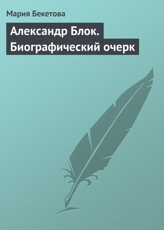 Бекетова Мария - Александр Блок. Биографический очерк скачать бесплатно