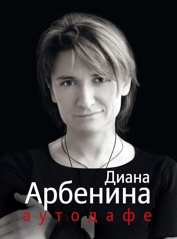 Арбенина Диана - Аутодафе скачать бесплатно