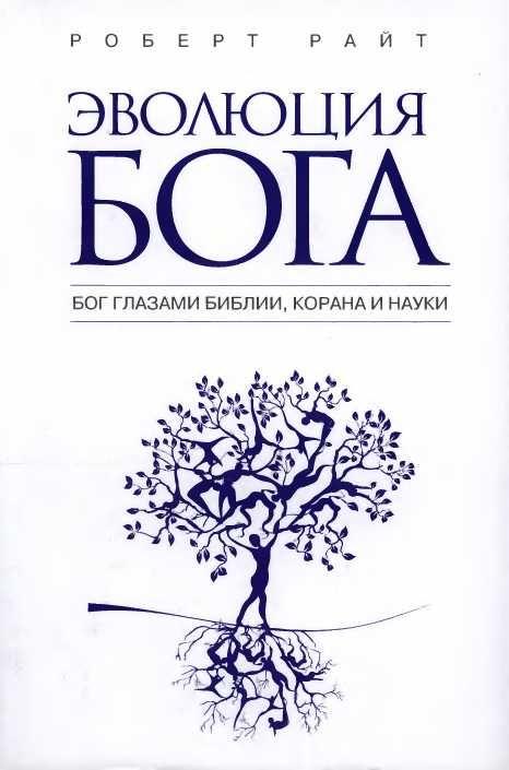 Райт Роберт - Эволюция бога: Бог глазами Библии, Корана и науки скачать бесплатно