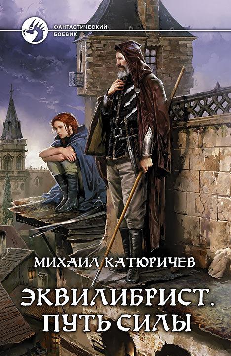 Катюричев Михаил - Эквилибрист. Путь силы скачать бесплатно