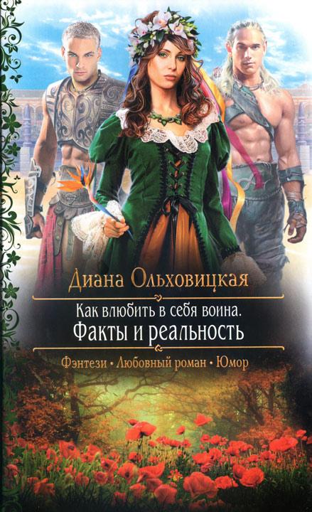 Ольховицкая Диана - Факты и реальность скачать бесплатно