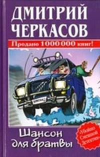 Черкасов Дмитрий - Шансон для братвы (Братва - 1) скачать бесплатно