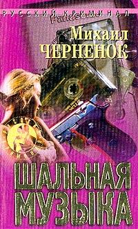 Черненок Михаил - Шальная музыка скачать бесплатно