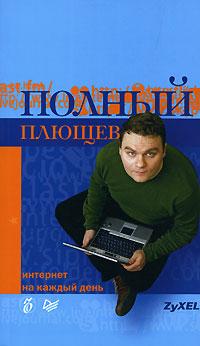 Плющев Александр - Полный Плющев. Интернет на каждый день скачать бесплатно