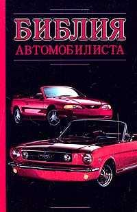 Прозоров Александр - Библия автомобилиста скачать бесплатно