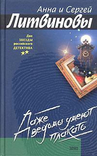 Литвиновы Анна - Даже ведьмы умеют плакать скачать бесплатно