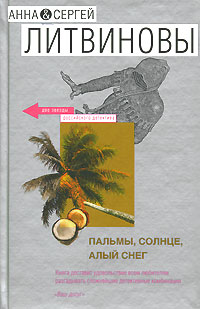 Литвиновы Анна - Пальмы, солнце, алый снег скачать бесплатно