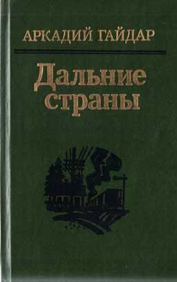 Гайдар Аркадий - Дальние страны скачать бесплатно