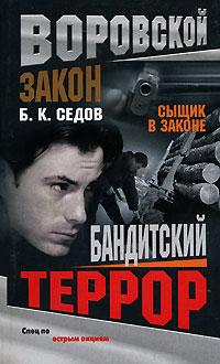 Седов Б. - Бандитский террор скачать бесплатно
