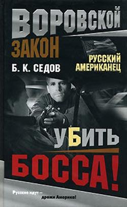 Седов Борис - Убить босса! скачать бесплатно