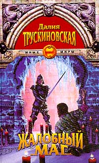 Трускиновская Далия - Жалобный Маг скачать бесплатно