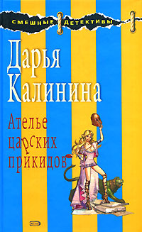 Калинина Дарья - Ателье царских прикидов скачать бесплатно