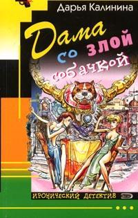 Калинина Дарья - Дама со злой собачкой скачать бесплатно