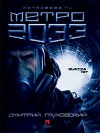 Обложка книги глуховский дмитрий метро 2033 fb2