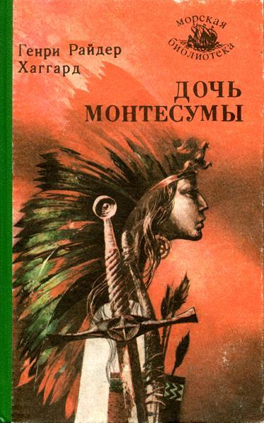 Хаггард Генри - Дочь Монтесумы скачать бесплатно