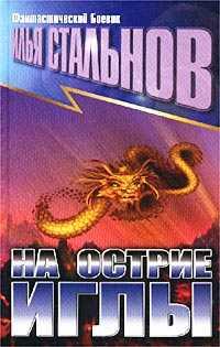 Стальнов Илья - На острие иглы скачать бесплатно