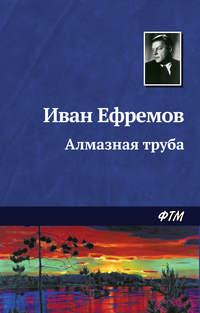 Ефремов Иван - Алмазная труба скачать бесплатно