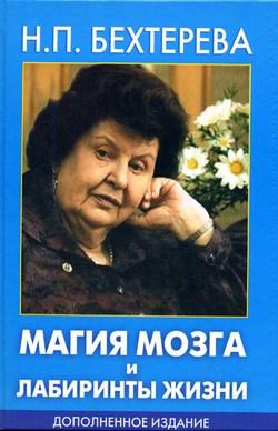 Бехтерева Наталья - Магия мозга и лабиринты жизни скачать бесплатно