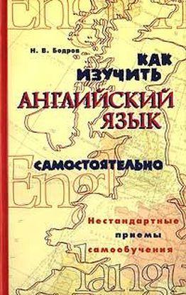 Бодров Николай - Как изучить английский язык самостоятельно. Нестандартные приемы самообучения. скачать бесплатно