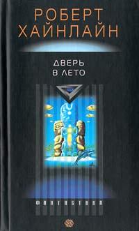 Скачать книгу двери 520